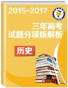 三年高考(2015-2017)历史试题分项版解析