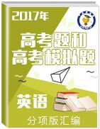 2017年高考题和高考模拟题英语分项版汇编
