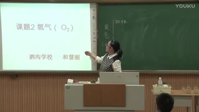 九年级化学 课题2 氧气的性质-公开课