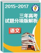 三年高考(2015-2017)语文试题分项版解析