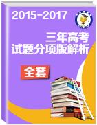 三年高考(2015-2017)试题分项版解析