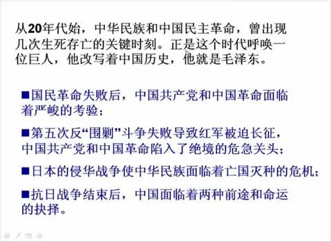 人教版 高二历史选修四 第五单元 第4课:新中国的缔造者毛泽东-名师示范课
