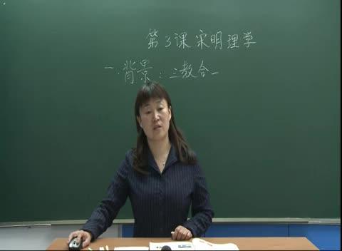 人教版 高二历史必修三 第一单元 第3课:宋明理学-名师示范课