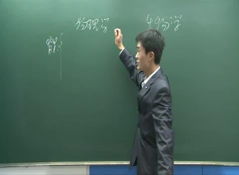 人教版 高二历史必修三 第四单元 第11课:物理学和生物学的重大发展-名师示范课