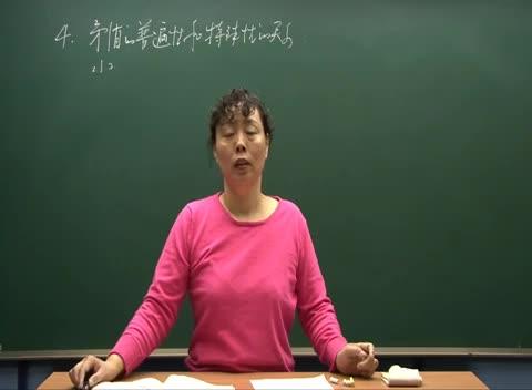 人教版 高二政治必修四 第三单元 第九课:唯物辩证法的实质与核心03-名师示范课