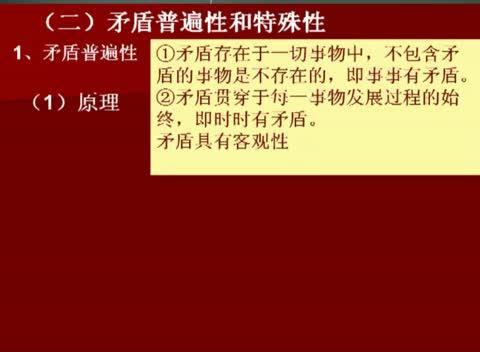 人教版 高二政治必修四 第三单元 第九课:唯物辩证法的实质与核心02-名师示范课