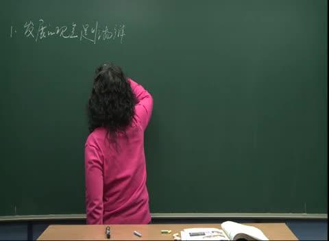 人教版 高二政治必修四 第三单元 第八课:唯物辩证法的发展观-名师示范课