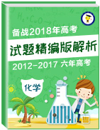 备战2018年高考六年高考(2012-2017年)化学试题精编版解析