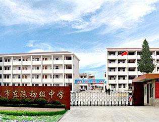江苏省如皋市东陈镇东陈初级中学