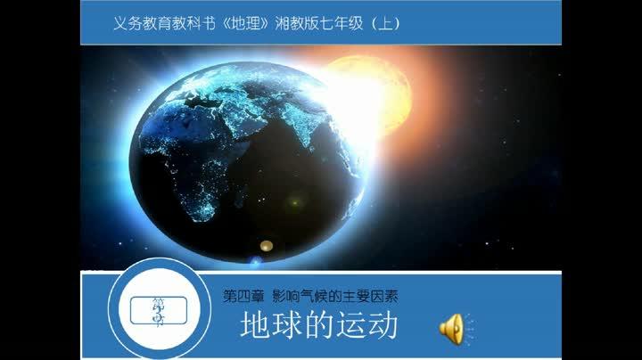湘教版 七年级地理上册 第四章 第三节:影响气候的主要因素(第二课时)-公开课