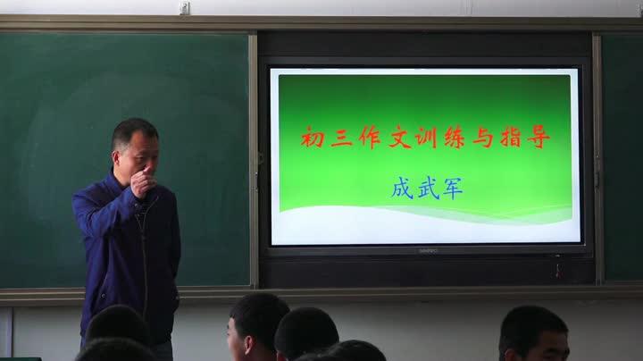 北师大版 九年级语文下册 综合实践:作文训练与辅导-公开课