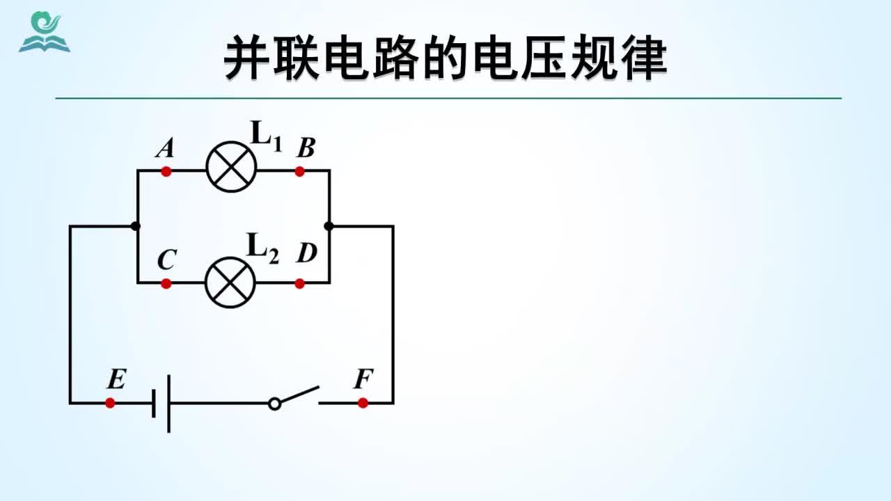 【精品微课】九年级物理(人教版)名师微课视频:探究并联电路的电压