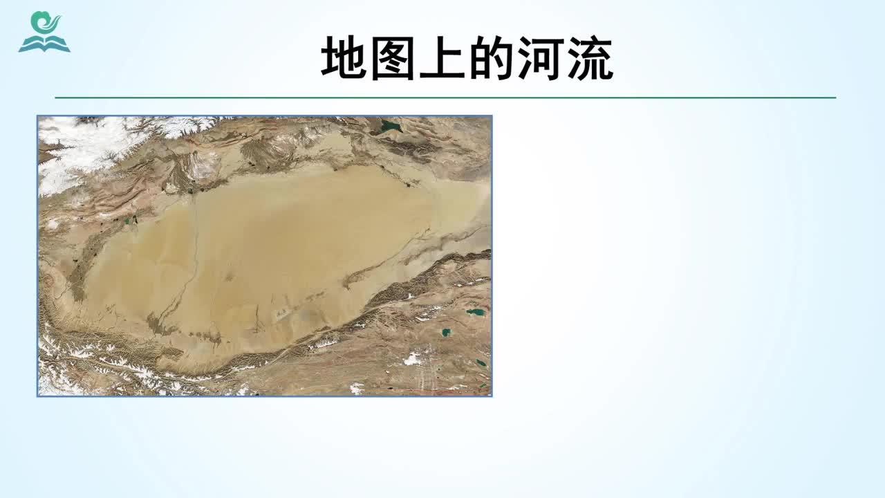 【名师微课】七年级下地理(人教版)微课视频:亚洲的河流