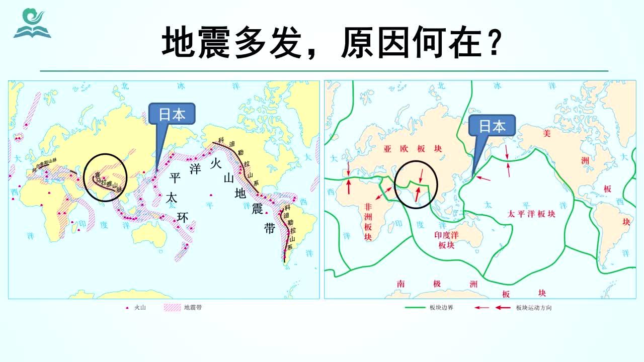 【名师微课】七年级下地理(人教版)微课视频:向日本学习如何应对地震