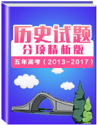 五年高考(2013-2017)历史试题分项精析版