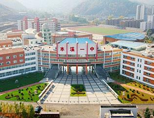 辽宁省本溪市第一中学