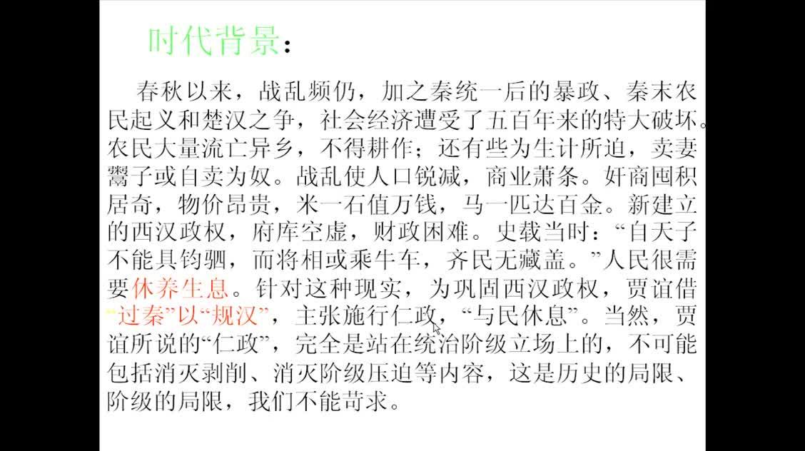 新人教版高中语文必修三微课第10课《过秦论》-微课堂