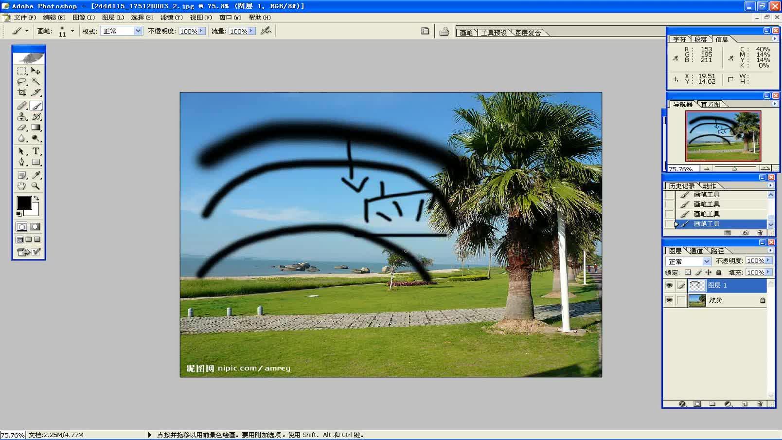 高一信息技术微课视频《photoshop彩虹制作》-微课堂