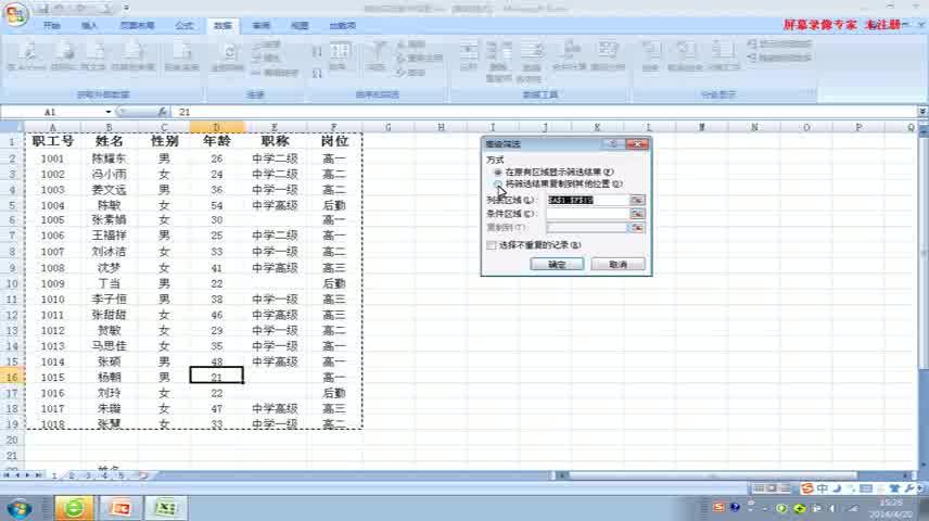 高一信息技术微课视频《excel数据高级筛选》-微课堂