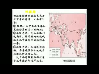高一历史微课视频《新航路的开辟过程》-微课堂