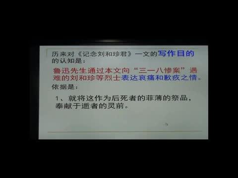 高三语文微课视频《《记念刘和珍君》写作目的探究》-微课堂