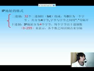 高二信息技术 第二章 第二节:ip地址的格式和分类-微课堂