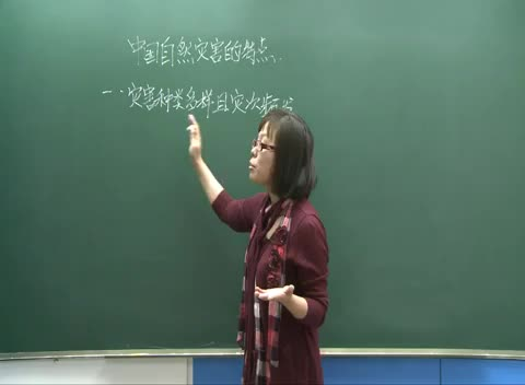 人教版 高二地理选修五 第二章 第一节:中国自然灾害的特点-名师示范课