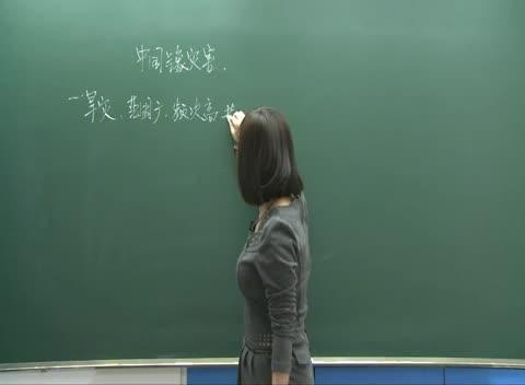 人教版 高二地理选修五 第二章 第四节:中国的气象灾害-台风灾害-名师示范课