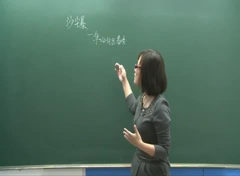 人教版 高二地理选修五 第二章 第四节:中国的气象灾害-沙尘暴-名师示范课