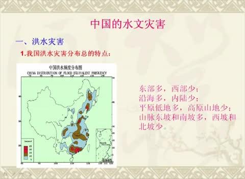 人教版 高二地理选修五 第二章 第三节:中国的水文灾害01-名师示范课