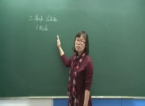 人教版 高二地理选修五 第二章 第二节:中国的地质灾害02-名师示范课