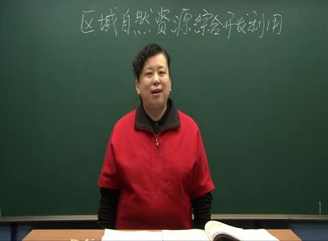 人教版 高二地理必修三 第三章 第一节:能源资源的开发01-名师示范课