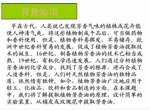人教版 高二生物选修一 6.1 植物芳香油的提取-名师示范课