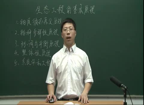 人教版 高二生物选修三 5.1 生态工程的基本原理02-名师示范课