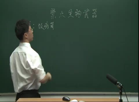 人教版 高二生物选修三 4.3 禁止生物武器-名师示范课