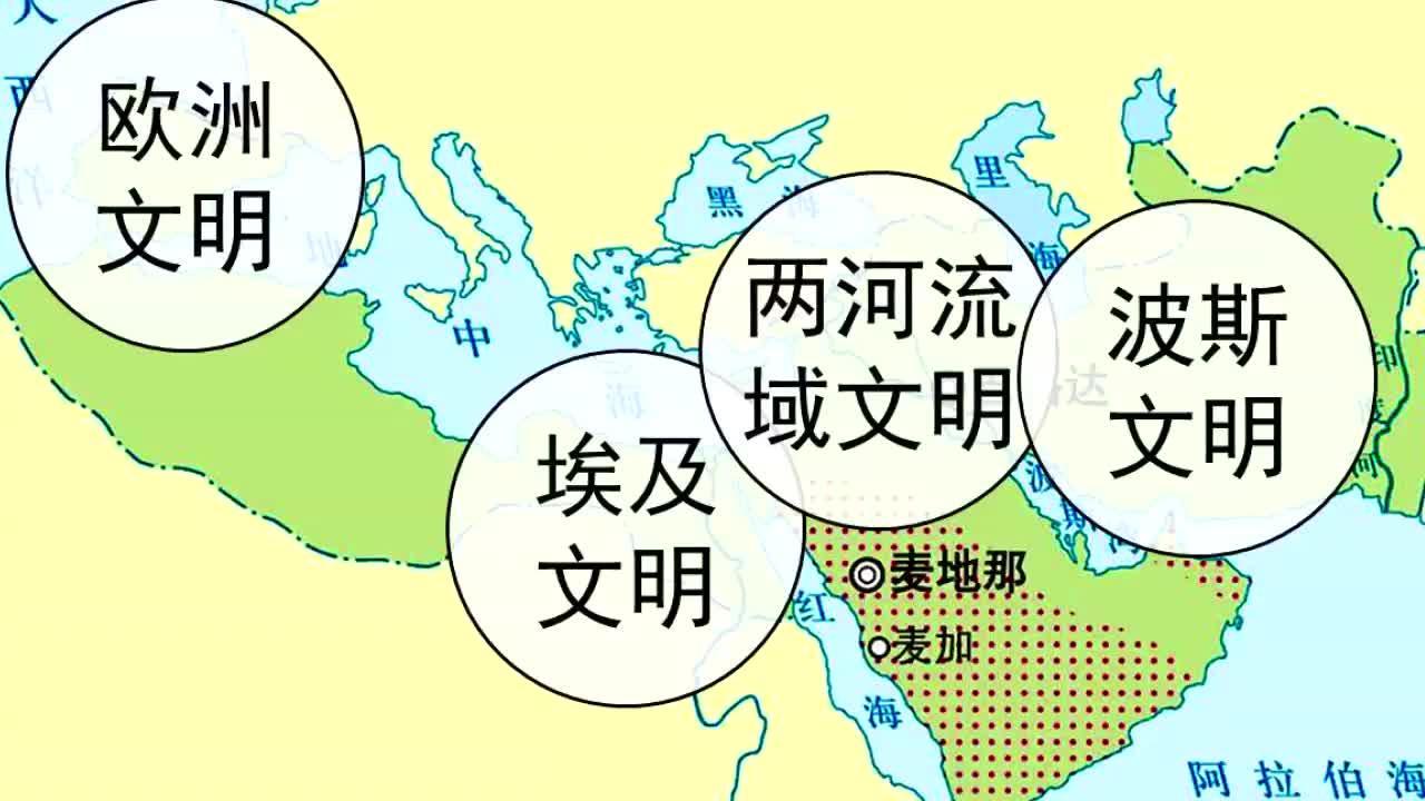 【名校名师微课】九年级上历史(人教版)中考考点精讲微课视频:阿拉伯帝国的文化贡献