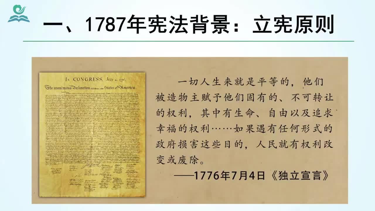 【名校名师微课】九年级上历史(人教版)中考考点精讲微课视频:1787年宪法