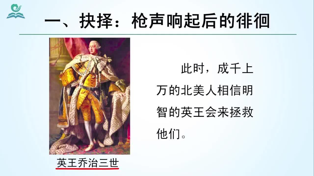 【名校名师微课】九年级上历史(人教版)中考考点精讲微课视频:《独立宣言》