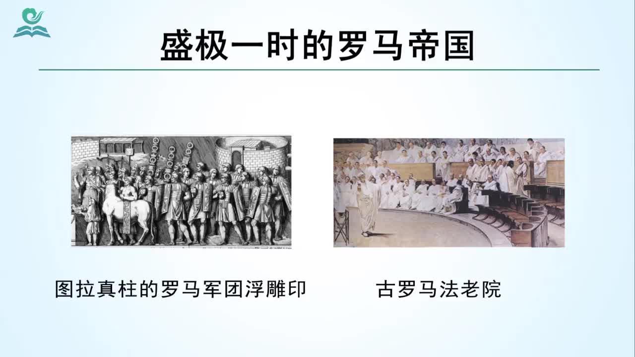 【名校名师微课】九年级上历史(人教版)中考考点精讲微课视频:《查士丁尼法典》