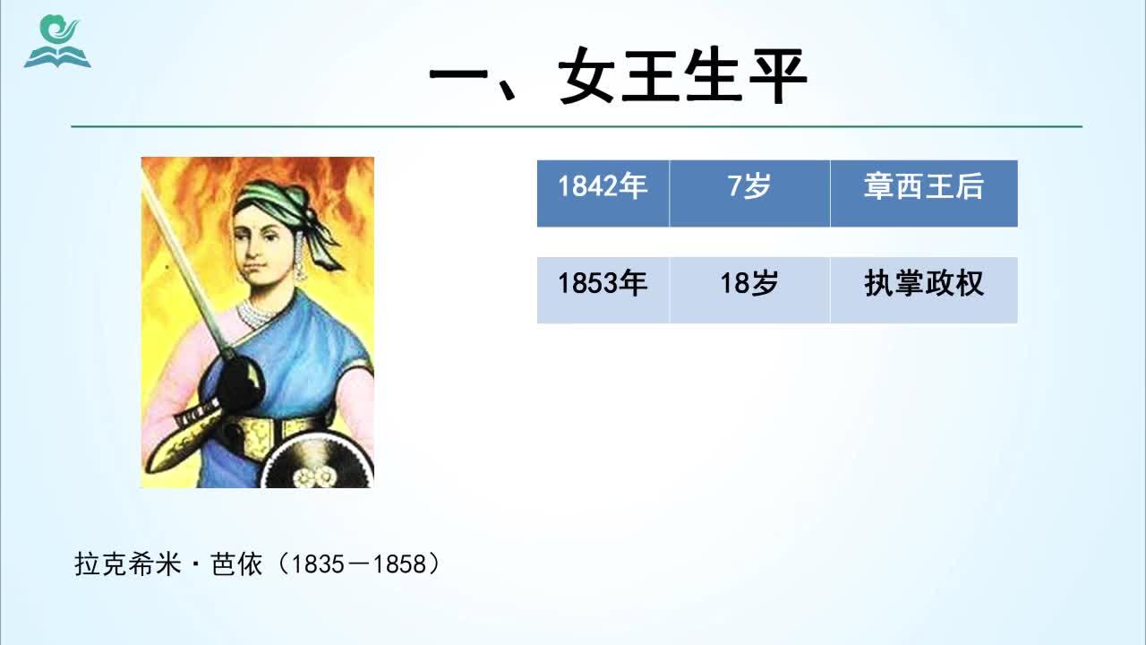 【名校名师微课】九年级上历史(人教版)中考考点精讲微课视频:章西女王
