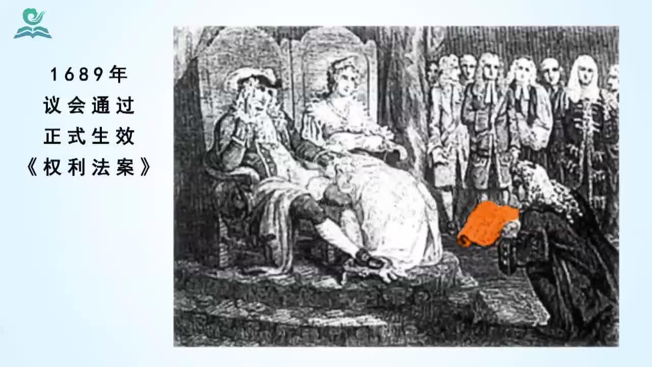 【名校名师微课】九年级上历史(人教版)中考考点精讲微课视频:英国君主立宪制的确立与发展
