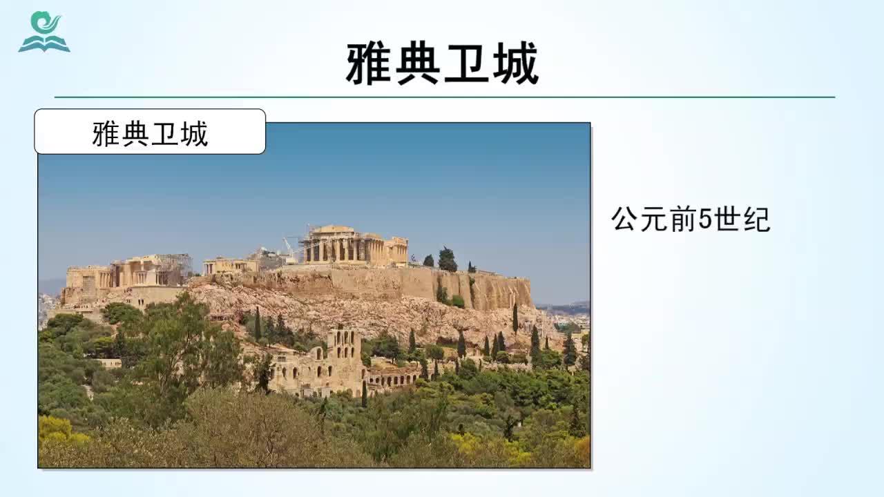 【名校名师微课】九年级上历史(人教版)中考考点精讲微课视频:希腊罗马古典文化的成就