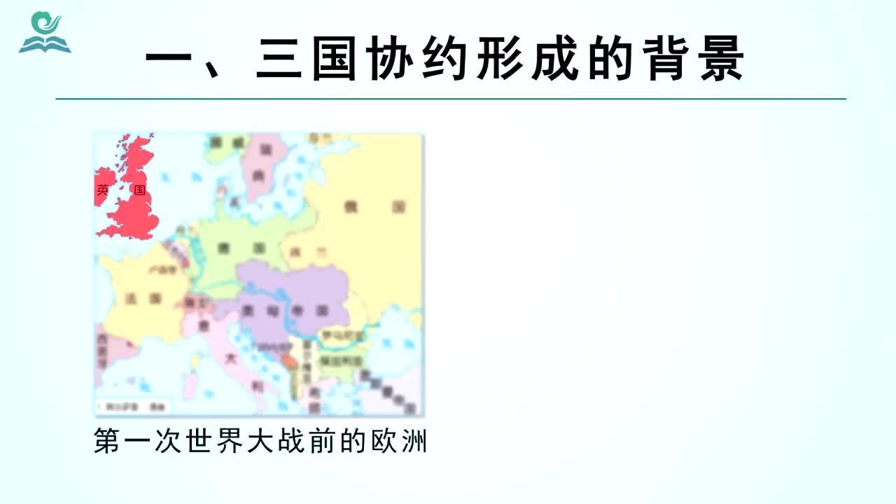 【名校名师微课】九年级上历史(人教版)中考考点精讲微课视频:三国协约的形成