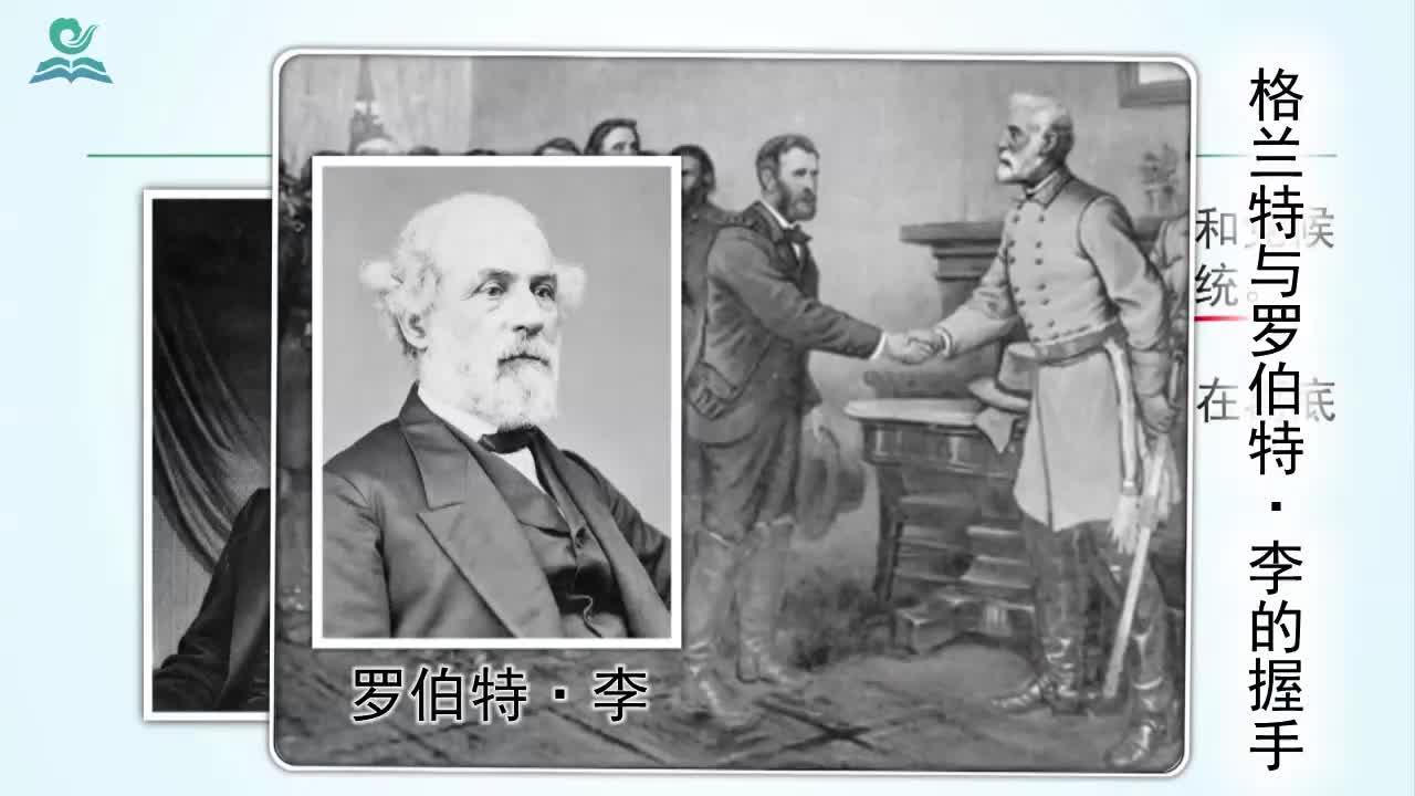 【名校名师微课】九年级上历史(人教版)中考考点精讲微课视频:南北战争的意义