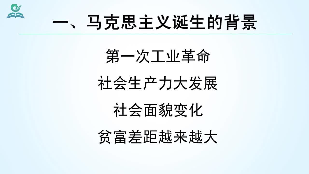 【名校名师微课】九年级上历史(人教版)中考考点精讲微课视频:马克思主义的诞生