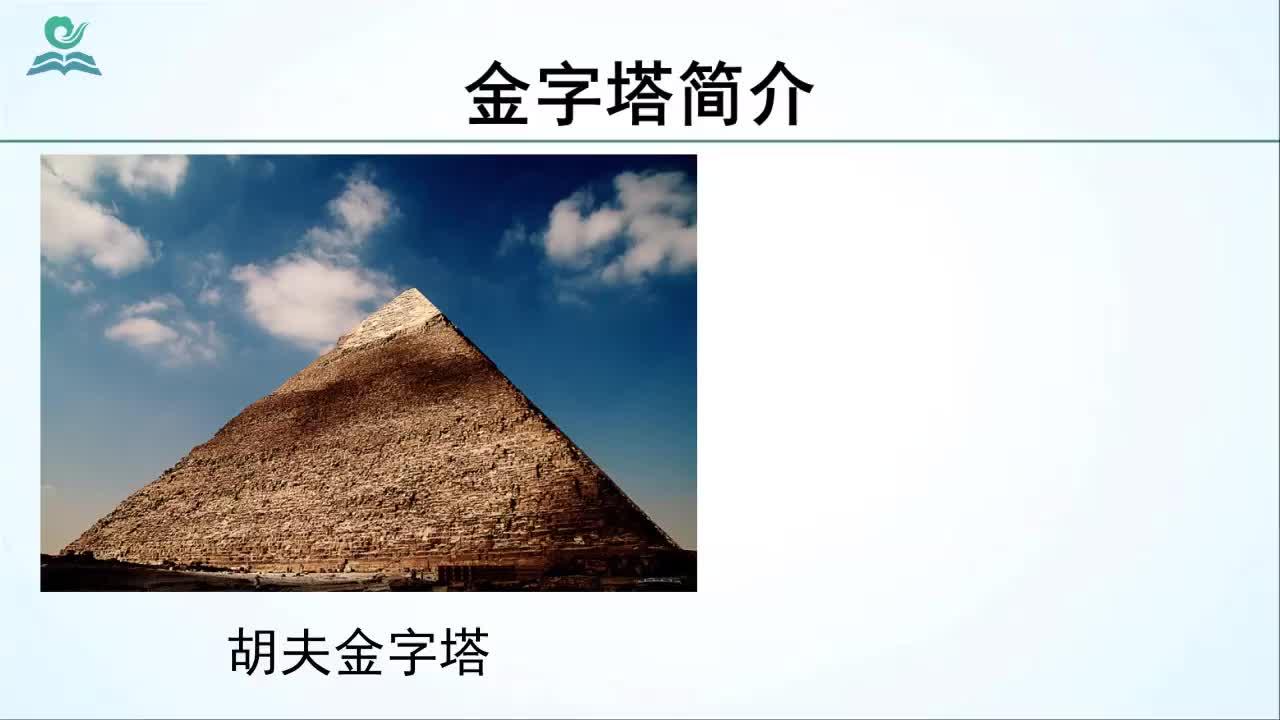 【名校名師微課】九年級上歷史(人教版)中考考點精講微課視頻:金字塔