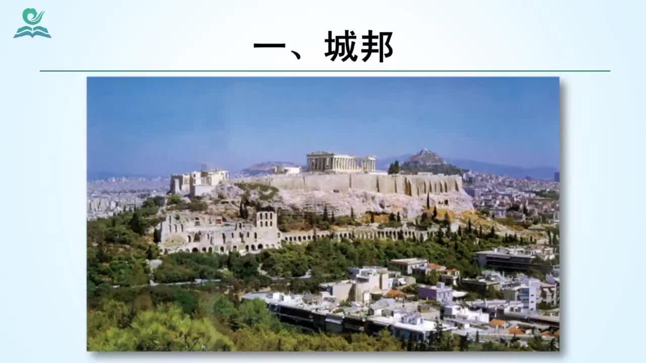 【名校名師微課】九年級上歷史(人教版)中考考點精講微課視頻:古希臘的城邦和公民
