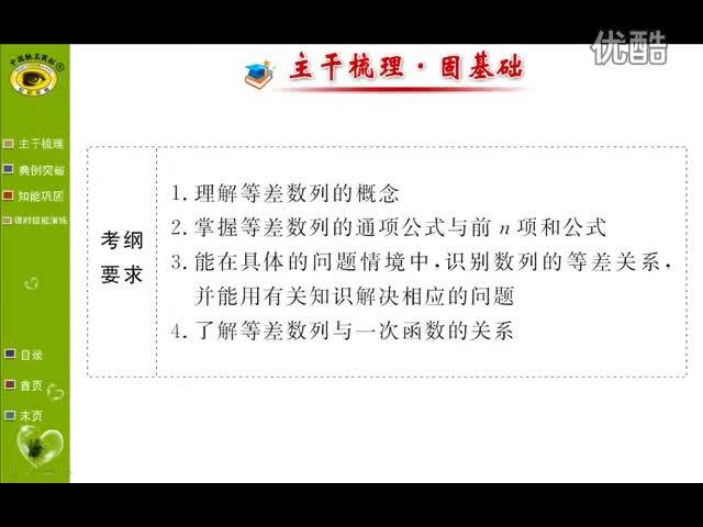 高一数学必修五 第五章 第二节 等差数列及其前n项和-微课堂