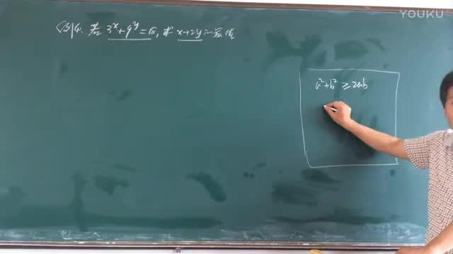 高一数学必修5 不等式 第八节 基本不等式-名师示范课