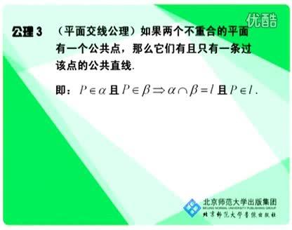 高中数学必修二第一章 立体几何初步(主要知识梳理)-名师示范课